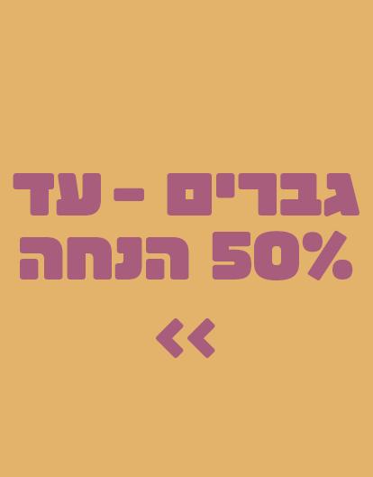 Men shoes up tp 50%